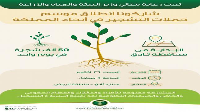 انطلاق الحملة الوطنية للتشجير بالمملكة السبت المقبل برعاية وزارة البيئة والمياه والزراعة